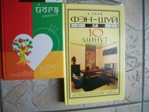 Books in Russian Language in Ramstein, Germany
